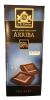 J.D.Gross Шоколад чёрный 56% с морской солью, 125 гр